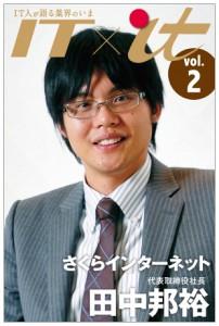 『IT×IT vol.2』表紙
